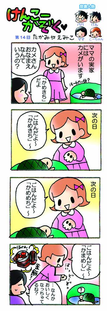 4コマ【けんこーかぞく】第14回