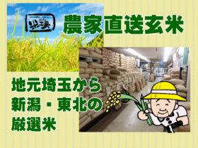 かくたの米工房