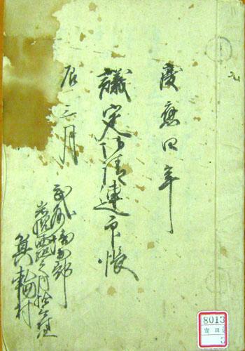 箕輪村の古文書・表紙