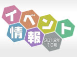 イベント情報2018年10月