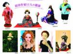 第4回 人形のまち岩槻 創作人形公募展
