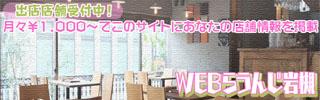 WEBらうんじ岩槻・出店店舗募集