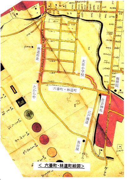 六番町・林道町絵図