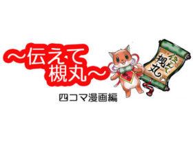 伝えて槻丸~四コマ漫画編~
