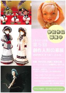 岩槻イベント 第5回創作人形公募展 作品募集中