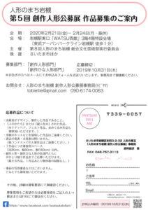 岩槻イベント 第5回創作人形公募展 作品募集のご案内