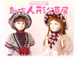 岩槻イベント 第5回創作人形公募展
