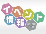 らうんじ岩槻 イベント情報2019年11月