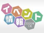 岩槻イベント2020年1月分