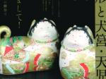 岩槻人形博物館のチラシ