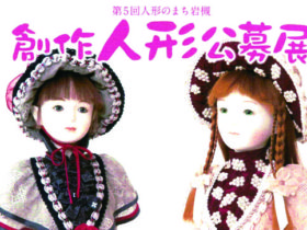 岩槻イベント 創作人形公募展