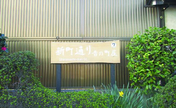 岩商生徒さんが自ら書いて彫った案内看板